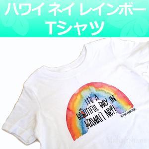 ハワイ 半袖 Tシャツ (ハワイ ネイ レインボー) 90 ベビー 服 オーガニック コットン 誕生日 1歳 2歳 男の子 女の子兼用 mahalohana