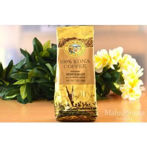 コナコーヒー(KONA)100% ミディアムロースト(ロイヤルコナ/ハワイコーヒーカンパニー)7oz(198g)|mahalohana