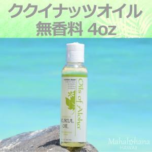 ハワイアン ククイナッツ オイル コールドプレス フレグランスフリー (無香料) Oils of Aloha 4oz / 118ml|mahalohana