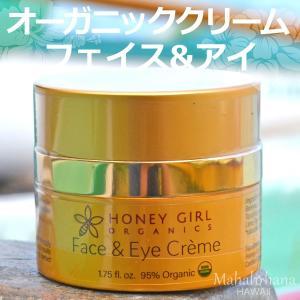 ハニーガール  Honey Girl Organics フェイス&アイ クリーム 1.75fl. oz 51ml|mahalohana