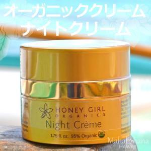 ハニーガール  Honey Girl Organics ナイトクリーム 1.75fl. oz 51ml|mahalohana