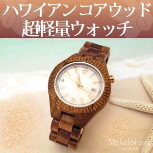ハワイアン コアウッド製 腕時計 (ホヌ) ウォッチ ビーン&バニラ Bean&Vanilla 軽量 レディース メンズ|mahalohana