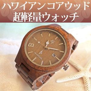 ハワイアン メープルウッド製 腕時計 (ホヌ) ウォッチ ビーン&バニラ Bean&Vanilla 軽量 レディース|mahalohana