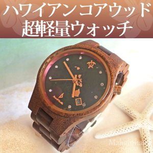 ハワイアン コアウッド製 腕時計 (ハワイ諸島 & ペトログリフ) ウォッチ ビーン&バニラ Bean&Vanilla 軽量 メンズ レディース|mahalohana