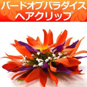 フラ ヘアクリップ ストレリチア (極楽鳥花) バードオブパラダイス 本格 ハワイアン|mahalohana