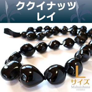 フラダンス ククイナッツ レイ ブラック (黒) ハワイ 天然 本物 85cm Lサイズ 32個