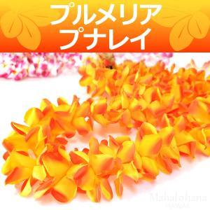 フラ レイ プルメリア プナ レイ ( ゴールド オレンジ ) 本格 ハワイアン フラ 112cm|mahalohana