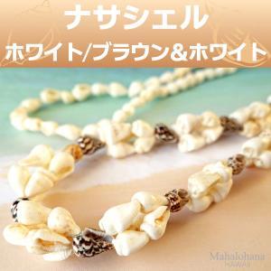 フラ シェル レイ マーブル ミックス (ネックレス ホワイト) 貝 首飾り 90cm ハワイアン雑貨|mahalohana
