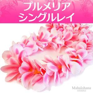 フラ レイ アロハ プルメリア シングル (桜 ピンク) 本格 ハワイアン フラダンス 105cm|mahalohana