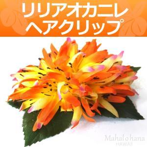 フラ ヘアクリップ リリアオカニレ ユリ アガパンサス (オレンジ) 12cmx8cm ハワイアン 髪飾り|mahalohana