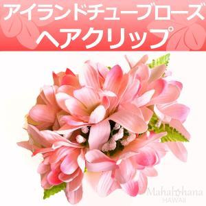 フラ ヘアクリップ アイランド チューブ ローズ (桜 ピンク / べアリー ピンク) シダ 本格 ハワイアン|mahalohana