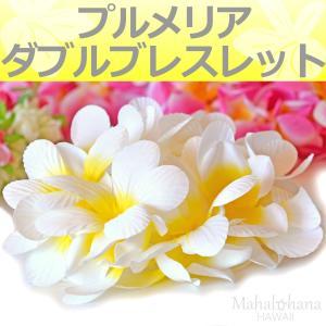 フラ プルメリア ダブル ブレスレット リストバンド シュシュ (ホワイト & イエロー 白&黄色) たっぷりボリューム 24cm 伸縮性|mahalohana