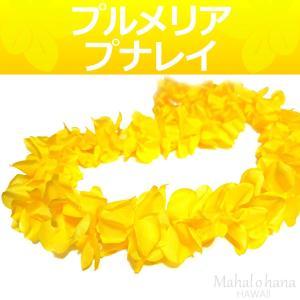 フラダンス プナ レイ プルメリア ( イエロー 黄色 ) 柔らか 本格 ハワイアン 112cm