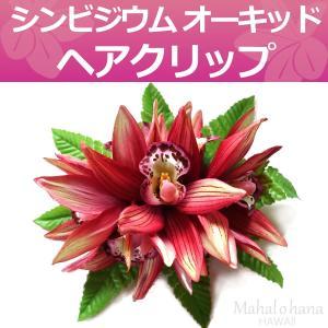 フラ ヘアクリップ シンビジウム オーキッド ランの花 (ピンク) 本格 ハワイアン|mahalohana
