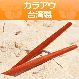 ハワイアン フラダンス 楽器 カラアウ スティック (Kala'au) 約30cm ペア|mahalohana