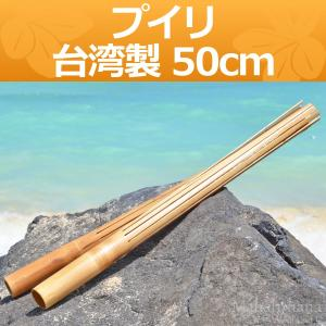 ハワイアン フラダンス 楽器 プイリ 台湾製 約50cm ペア|mahalohana