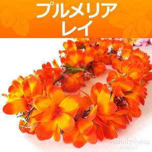 フラ レイ プルメリア ブーゲンビリア ( オレンジ ) ハワイアン 110cm|mahalohana