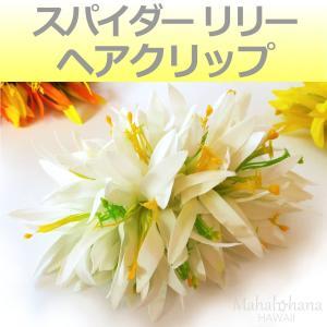 フラ ヘアクリップ スパイダーリリー (ホワイト) ベルベット 16cm ハワイアン  髪飾り|mahalohana