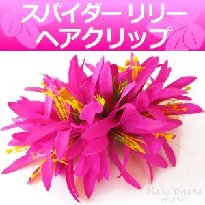 フラ ヘアクリップ スパイダーリリー (ホットピンク) ベルベット 16cm ハワイアン  髪飾り|mahalohana