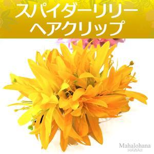 フラ ヘアクリップ スパイダーリリー (イエロー) ベルベット 16cm ハワイアン  髪飾り|mahalohana