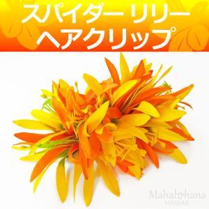 フラ ヘアクリップ スパイダーリリー (オレンジ & イエロー) ベルベット 16cm ハワイアン  髪飾り|mahalohana