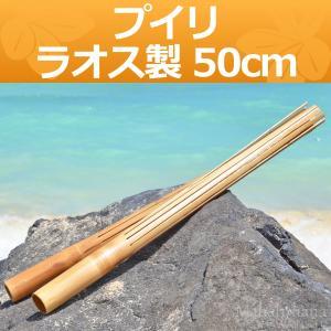 プイリ(Pu'Ili)とは、竹の棒筒を縦にカットして先端がシャンシャンと音が鳴るフラ楽器です。2本1...