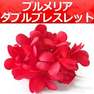 フラ プルメリア ダブル ブレスレット リストバンド シュシュ (カーマイン レッド 赤) たっぷりボリューム 24cm 伸縮性|mahalohana