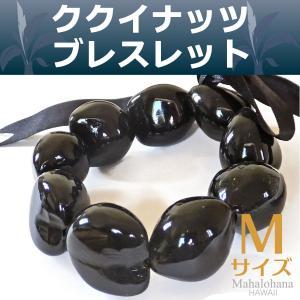 フラ ククイナッツ ブレスレット ブラック (黒) リストバンド 本物 Lサイズ 9個 18cm 伸縮性|mahalohana
