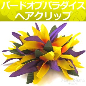 フラ ヘアクリップ ストレリチア (極楽鳥花) バードオブパラダイス (イエロー)|mahalohana
