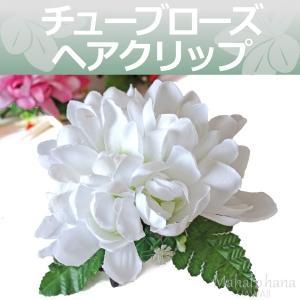 フラ ヘアクリップ チューブローズ (ホワイト) ベルベット 12cm ハワイアン 髪飾り|mahalohana