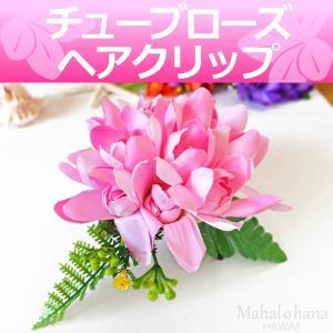 フラ ヘアクリップ チューブローズ (ピンク) ベルベット 12cm ハワイアン 髪飾り|mahalohana