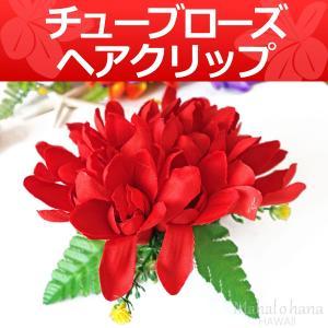 フラ ヘアクリップ チューブローズ (レッド 赤) ベルベット 12cm ハワイアン 髪飾り|mahalohana