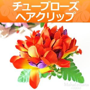 フラ ヘアクリップ チューブローズ (オレンジ) ベルベット 12cm ハワイアン 髪飾り|mahalohana