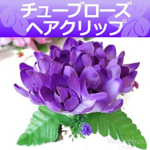 フラ ヘアクリップ チューブローズ (ラベンダー パープル 紫) ベルベット 12cm ハワイアン 髪飾り|mahalohana