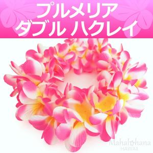 フラ プルメリア ダブル ハクレイ (レイポオ) ヘッドバンド ( 桜 チェリー ピンク & ホワイト ) たっぷりボリューム 54cm 伸縮性|mahalohana