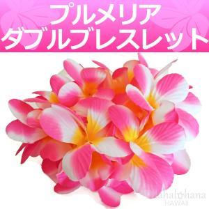 フラ プルメリア ダブル ブレスレット リストバンド シュシュ (桜 チェリー ピンク & ホワイト) たっぷりボリューム 24cm 伸縮性|mahalohana