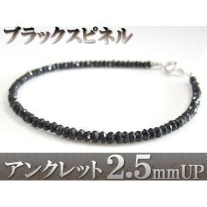 ブラックスピネル アンクレット 太さ2.5mm UP 選べる長さ24cm/26cm/28cm/30cm|mahalohana