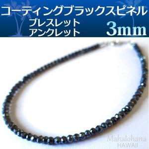 コーティング ブラックスピネル ブレスレット太さ3mm 長さ24cm/26cm/28cm/30cm|mahalohana