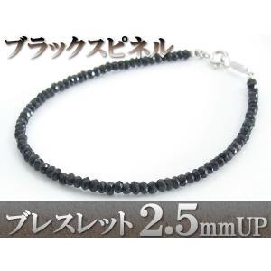 ブラックスピネル ブレスレット 太さ2.5mm UP 選べる長さ16cm/18cm/20cm/22cm|mahalohana