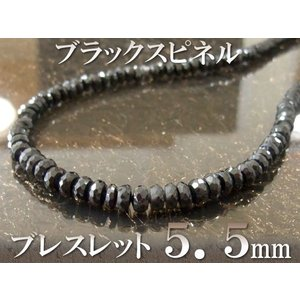 ブラックスピネル ブレスレット 太さ5.5mm 選べる長さ16cm/18cm/20cm/22cm|mahalohana