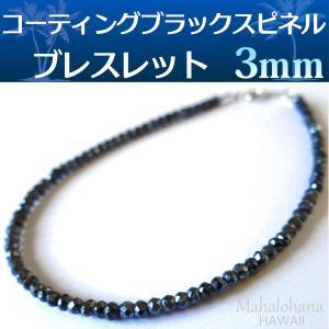 コーティング ブラックスピネル ブレスレット太さ3mm 長さ16cm/18cm/20cm/22cm