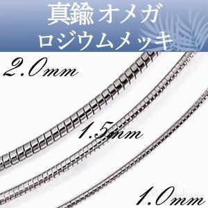 オメガ チョーカーネックレス 真鍮 ロジウムメッキ ラウンド 太さ1mm / 2mm 長さ40cm|mahalohana