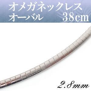 オメガ ネックレスチョーカー 鏡面 オーバル sv925 ロジウムメッキ 太さ2.8mm 長さ38cm|mahalohana
