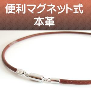 本革 レザー チョーカー マグネット式(ブラウン/茶)太さ2mm長さ40cm~55cm