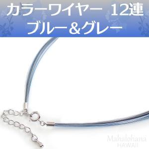 カラーワイヤー チョーカー 12連 (ブルー & グレー) ネックレス チェーン 長さ42cm〜47cm|mahalohana