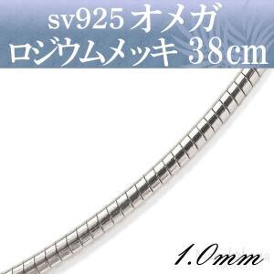しなやか オメガ チョーカーネックレスチェーン sv925ロジウムメッキ 太さ1mm長さ38cm|mahalohana