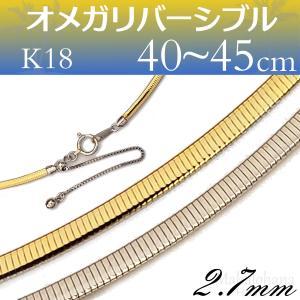 K18WG/YGオメガ ネックレスチェーン ホワイトゴールド&イエローゴールド コンビカラー リバーシブル 太さ2.7mm長さ40-45cm|mahalohana