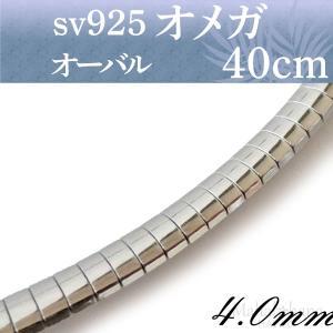 オメガ ネックレスチョーカー sv925 オーバル ロジウムメッキ 鏡面 太さ4mm 長さ40cm|mahalohana
