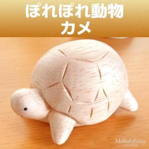ぽれぽれ動物雑貨 (カメ かめ 亀) 手作り木彫り置物 ハンドメイド|mahalohana