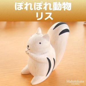 ぽれぽれ動物雑貨 (リス) 手作り木彫り置物 ハンドメイド|mahalohana